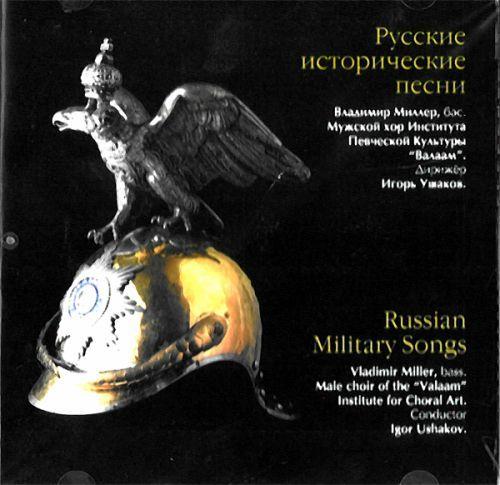 Russkie istoricheskie pesni  / Russian historical songs. Vladimir Miller, bass, Male Choir of the Valaam Institute for Choral Art, Igor Ushakov