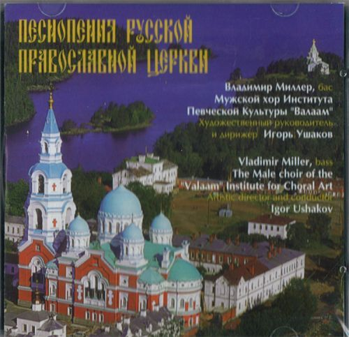 Chants of the Russian Orthodox Church. Male Choir of the Valaam Institute for Choral Art, Igor Ushakov