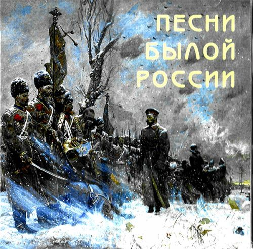 Pesni byloj Rossii / Songs of old Russia