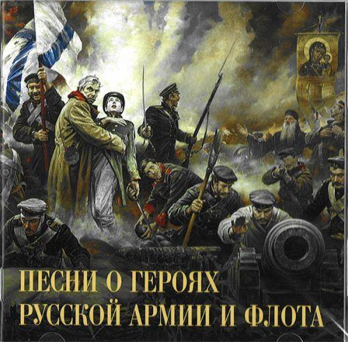 Pesni o gerojakh Russkoj Armii i Flota