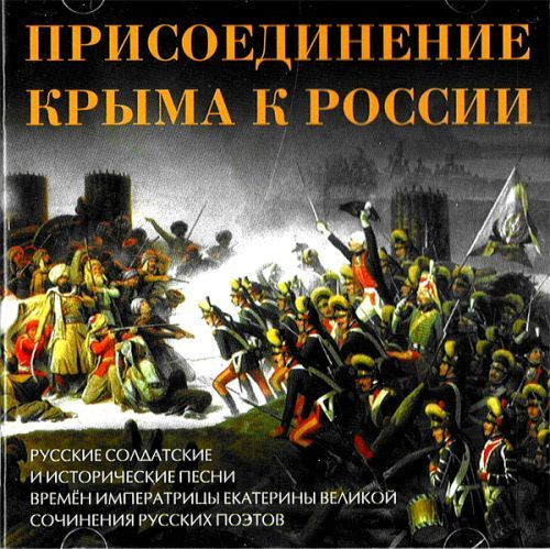 Annexation of Crimea by the Russian Empire. Russian soldiers' and historical songs of the times of Empress Catherine the Great and compositions of Russian poets. (2 CD)