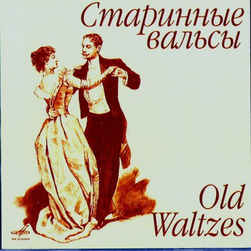 Old Waltzes. Orchestra of the Ministry of Defence