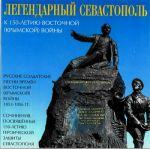 Легендарный Севастополь. Русские солдатские песни времен восточной (Крымской) войны 1853