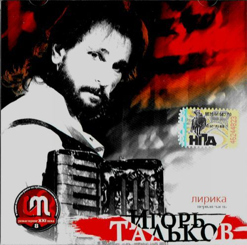 Igor Talkov. Lirika. Chast 1