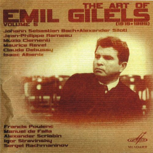 The Art Of Emil Gilels. Vol. 5