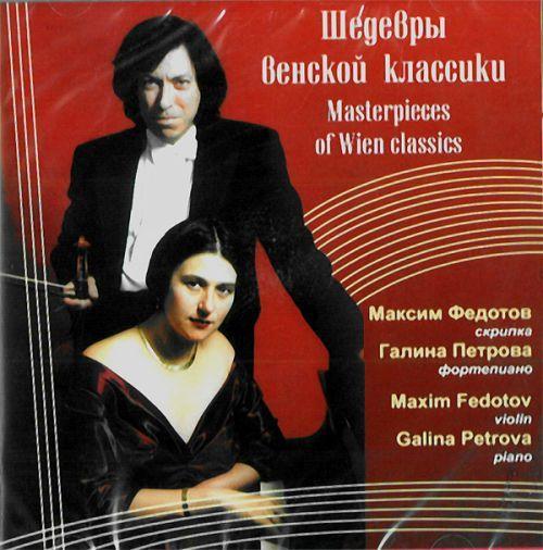 Шедевры венской классики (Шуберт, Моцарт, Бетховен)