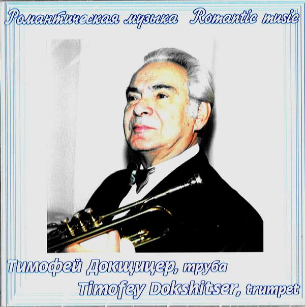 Timofey Dokshizer.  trumpet. Romantic music