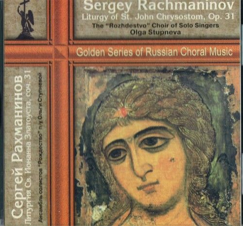 S.Rachmaninov. Liturgy of St. John Chrysostom. Op.31
