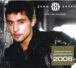 Dima Bilan. Protiv pravil (CD + DVD)