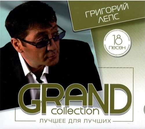Grand Collection. Grigorij Leps