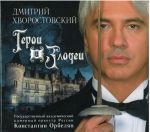 Dmitri Hvorostovsky. Heroes and Villains. Famous opera arias