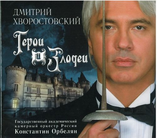 Dmitri Hvorostovsky. Heroes and Villains. Famous opera arias
