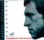 Vladimir Vysotsky. Izbrannoe / The Best Selected songs (Melodija)