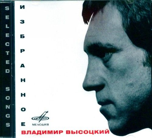 Vladimir Vysotsky. Izbrannoe / Selected songs (firma Melodija)