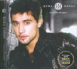 Dima Bilan. Protiv pravil. / Against The Rules CD