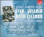 Mark Ermler. Glinka. Ivan Susanin (3 CD)