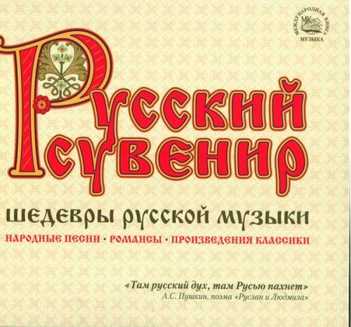 Russian Souvenir. Masterpieces Of Russian Music (3 CD)