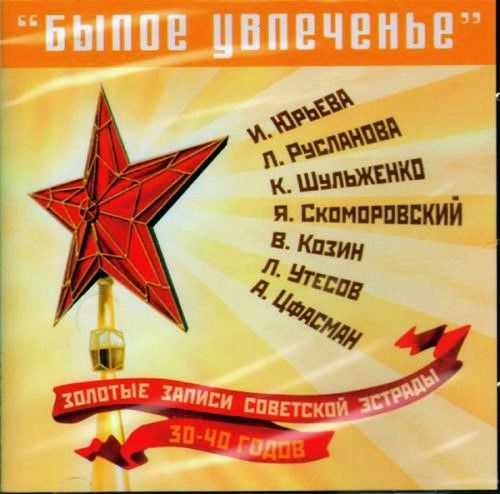 The top of the Soviet Pop of the 1930-1940 s.