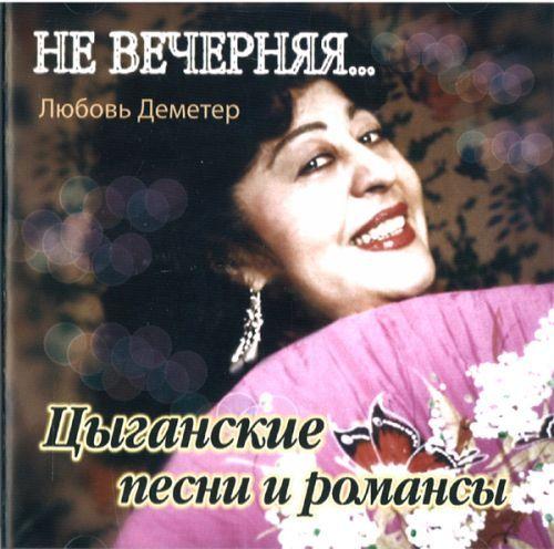 Ljubov Demeter. Evening dawn. Gypsy Songs and Romances