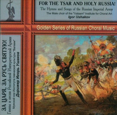 For the Tsar and Holy Russia! Hymns and songs of the Russian Imperial Army