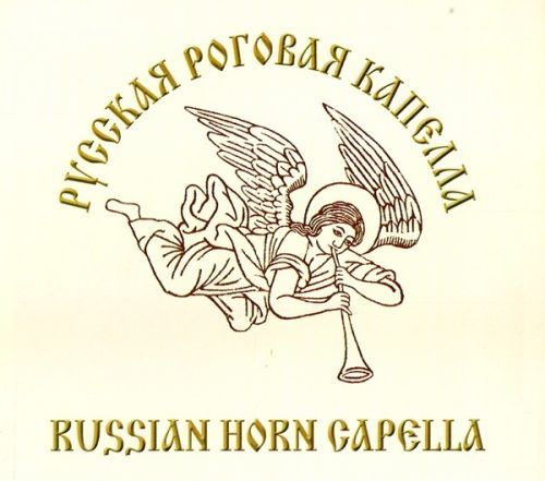 Russian Horn Capella