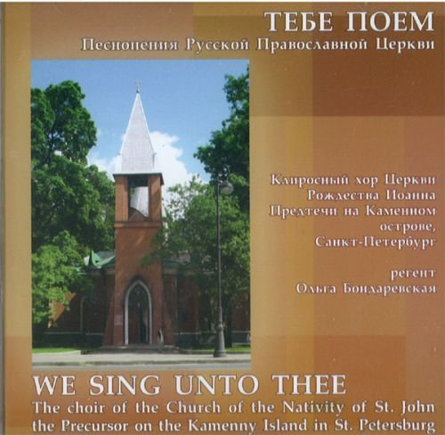 Tebe Poem - Pesnopenija Russkoj Pravoslavnoj Tserkvi / We sing unto Thee. Russian Religious Singing