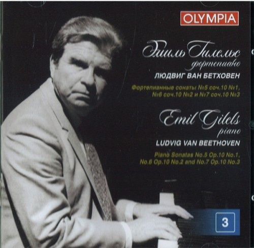 Emil Gilels. Ludvig Van Beethoven. Sonatas. Vol. 3. Sonata No.5 In С Minor, Op. 10 No.1, Sonata No.6 In F Major, Op.10 No.2, Sonata No.7 In D Major, Op. 10 No.3