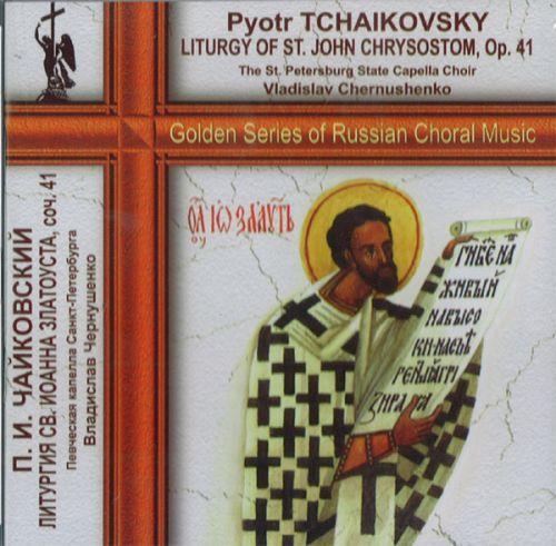 Tchaikovsky: Liturgy of St.John Chrysostom, op. 41. State Cappella Choir of St.Petersburg. Vladislav Chernushenko