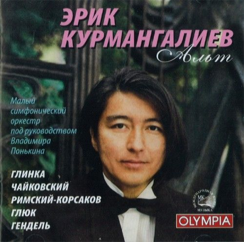 Эрик Курмангалиев, альт (контратенор). Арии из опер.