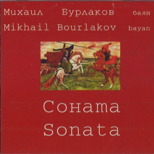 Mikhail Bourlakov. Bayan. Sonata