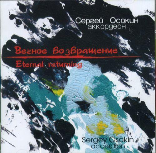 Sergey Osokin, accordion. Eternal Returning