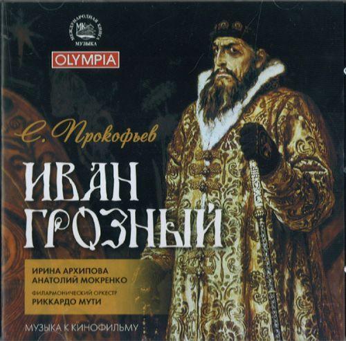 Ivan The Terrible - Film Music. Irina ARKHIPOVA, (mezzo-soprano), Riccardo MUTI (conductor), & Philharmonia Orchestra
