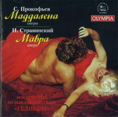 Prokofiev Maddalena. Opus 13. Stravinsky Mavra. Comic Opera in One Act.