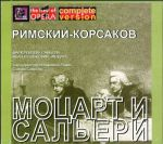Mozart and Salieri. Mark Reisen – Salieri. Ivan Kozlovsky-Mozart . All-Union Radio choir and orchestra. Conductor S. Samosud