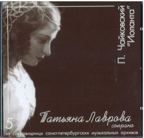Tchaikovsky. Iolanta./ Lavrova, Andrianov, Kirov State Theatre Orchestra; Grikurov. Recorded at 1950.