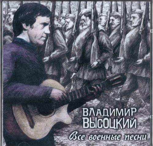 Vladimir Vysotskij. Vse voennye pesni (2 CD)
