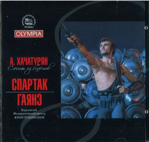 KHACHATURIAN Spartacus, Gayaneh. Excepts from Ballets . Royal Philharmonic Orchestra | Yuri Temirkanov, (conductor)