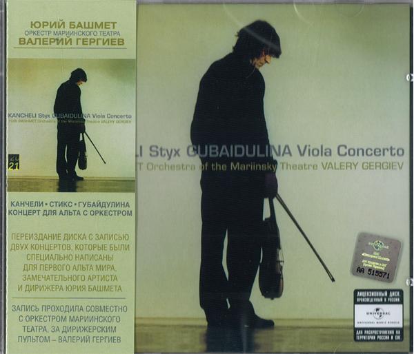 Kancheli: Styx/ Gubaidulina: Viola Concerto. Valery Gergiev, Yuri Bashmet, St. Petersburg Chamber Choir, Orchestra of the Mariinsky Theatre