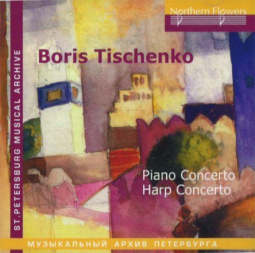 Борис Тищенко. Концерт для фортепиано. Концерт для арфы.