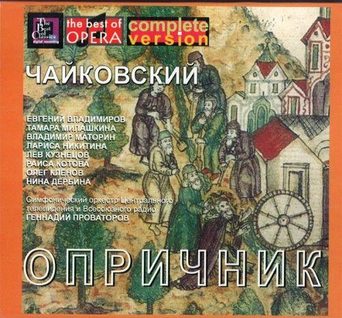 Tchaikovsky. Oprichnik. Evgeni Vladimirov, Tamara Milashkina, cond. Gennadi Provatorov