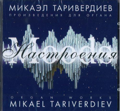 Mikael Tariverdiev. Nastroenija. Proizvedenija dlja organa