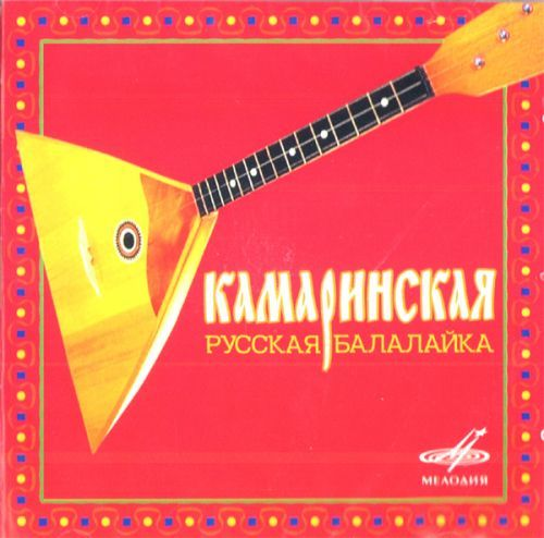 Kamarinskaya. Russian balalaika.