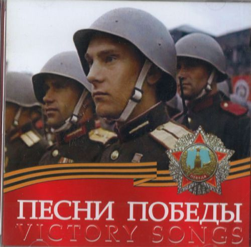 Victory Songs. The Song and Dance Ensemble of the Russian Army St. Petersburg