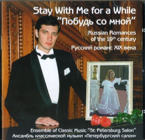 """Stay with me for a while"". Russian romances of the 19th century"