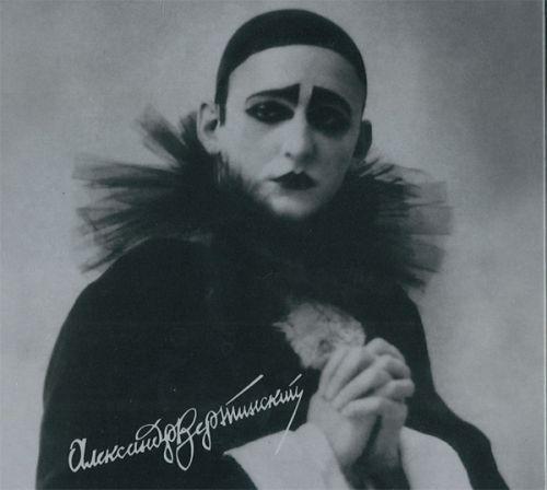 Aleksander Vertinski. Pesni ljubvi / Chansons d'amour