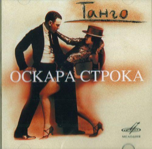 Tango of Oscar Strok