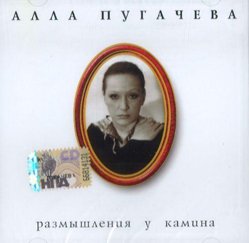 Алла Пугачева. Размышления у камина