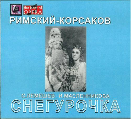 Snow-Maiden. S.Lemeshev / I.Maslennikova / Kondrashin