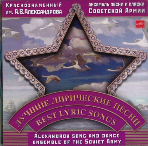 Best Lyric Songs. Alexandrov Song And Dance Ensemble Of The Soviet Army