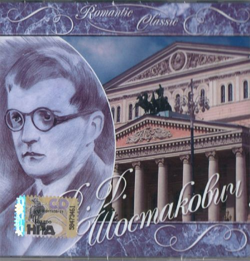 Романтическая классика. Дмитрий Шостакович